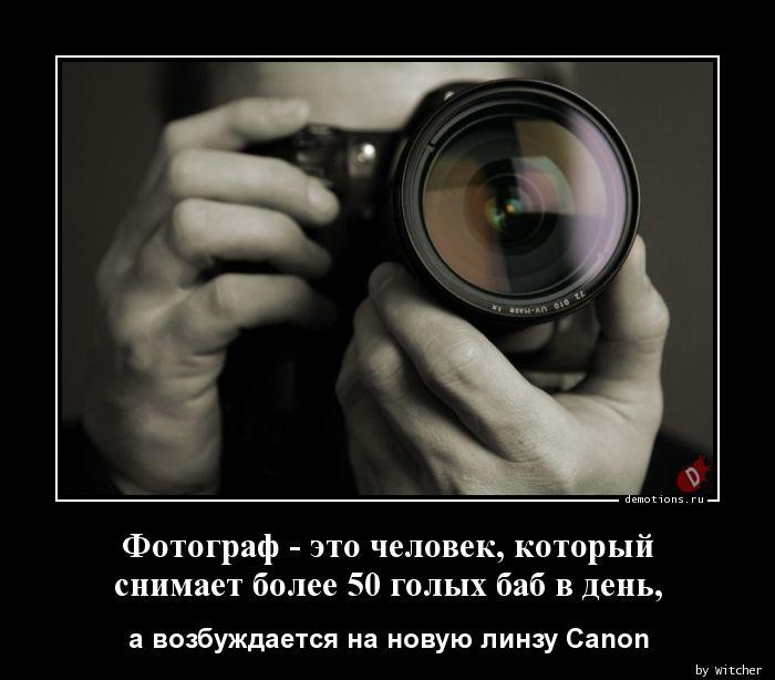 Фотограф - это человек, который   снимает более 50 голых баб в день,