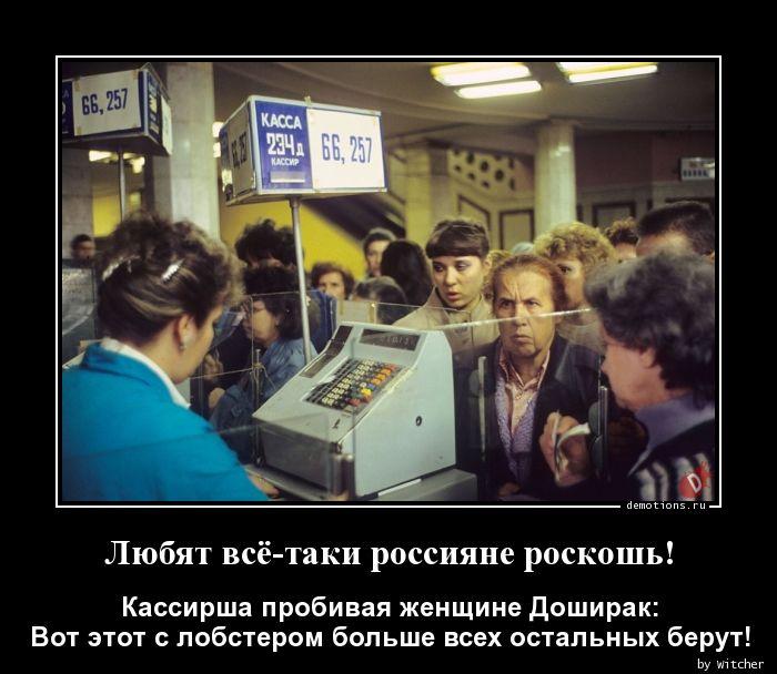 Любят всё-таки россияне роскошь!