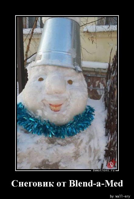 Снеговик от Blend-a-Med