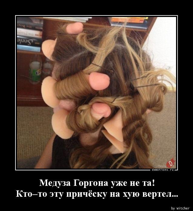 Медуза Горгона уже не та!Кто–то эту причёску на хую вертел...