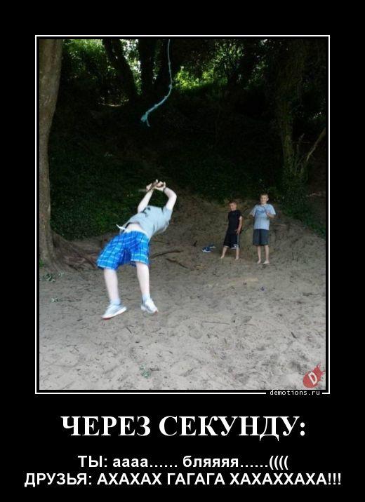ЧЕРЕЗ СЕКУНДУ: