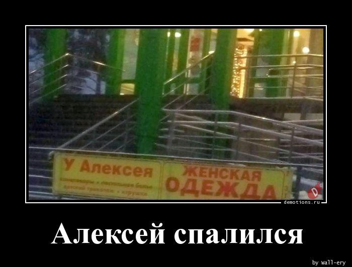 Алексей спалился