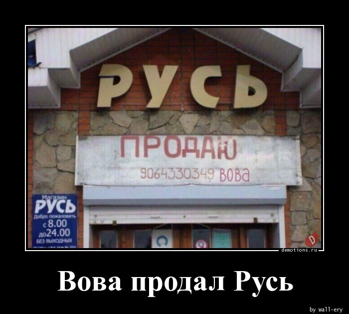 Вова продал Русь