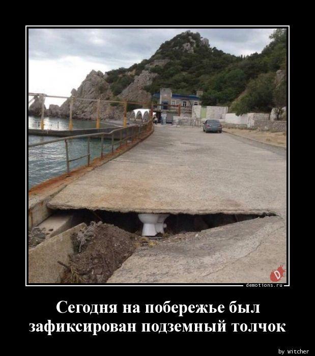 Сегодня на побережье был  зафиксирован подземный толчок