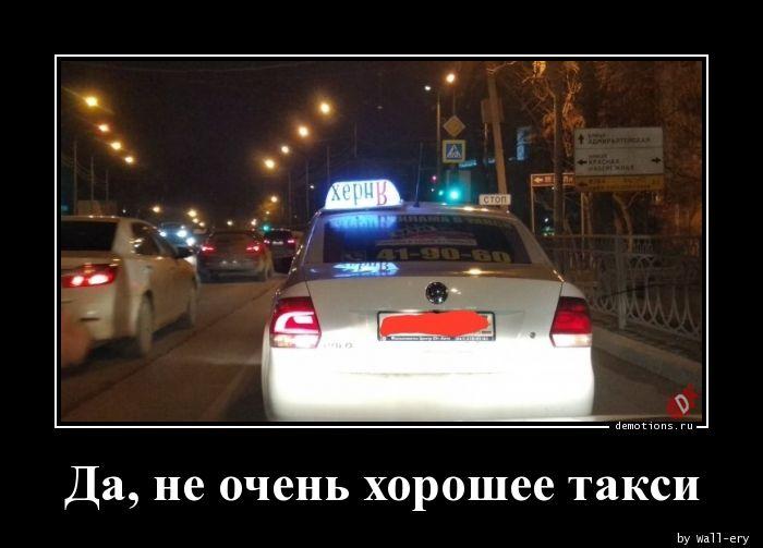 Да, не очень хорошее такси