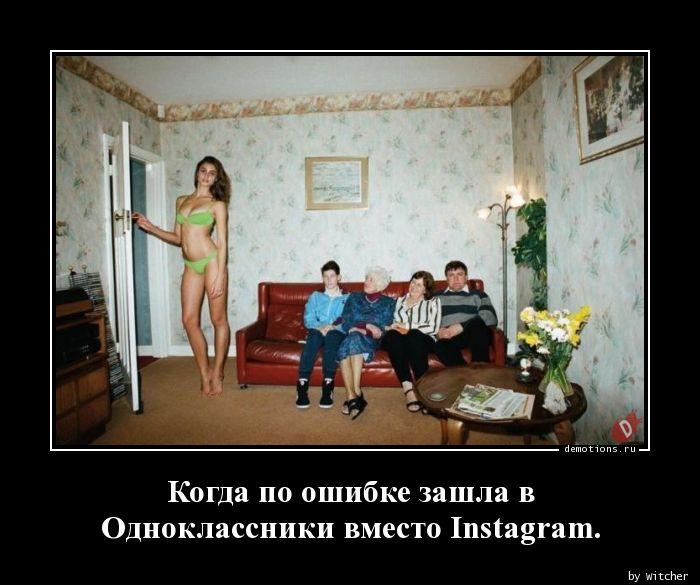 Когда по ошибке зашла в Одноклассники вместо Instagram.