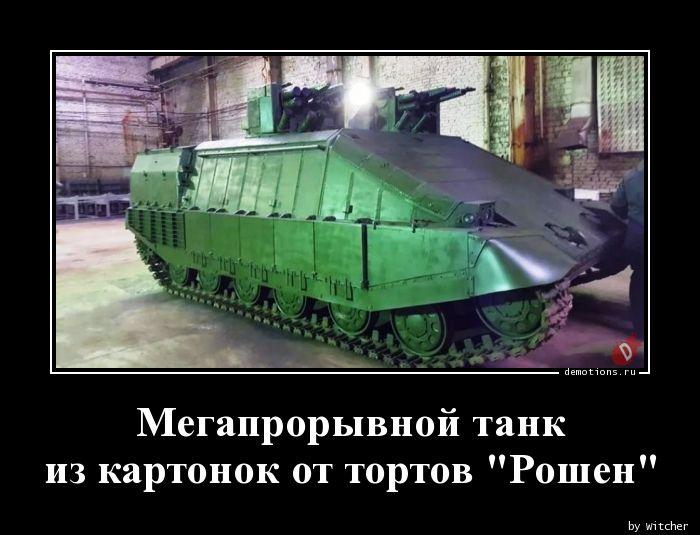 Мегапрорывной танк   из картонок от тортов