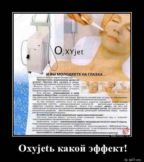 Oxyjetь какой эффект!