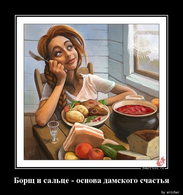 Борщ и сальце - основа дамского счастья