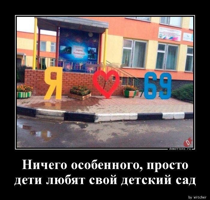 Ничего особенного, просто  дети любят свой детский сад