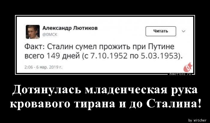 Дотянулась младенческая рука кровавого тирана и до Сталина!