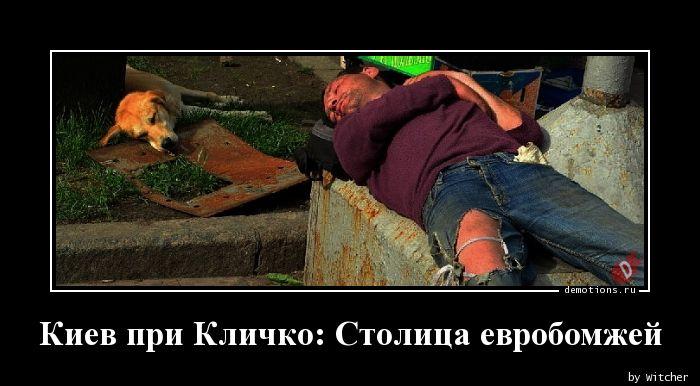 Киев при Кличко: Столица евробомжей