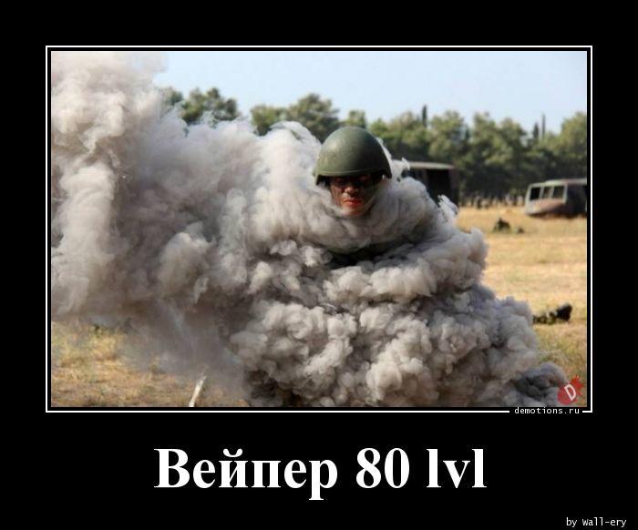 Вейпер 80 lvl