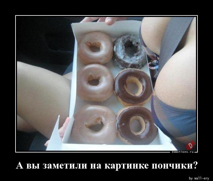 А вы заметили на картинке пончики?