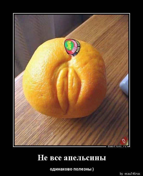 Не все апельсины