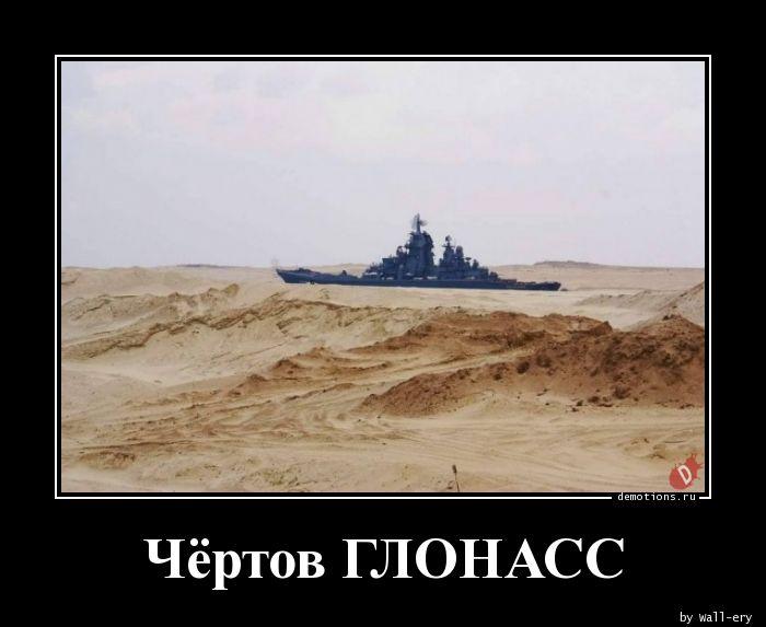 Чёртов ГЛОНАСС