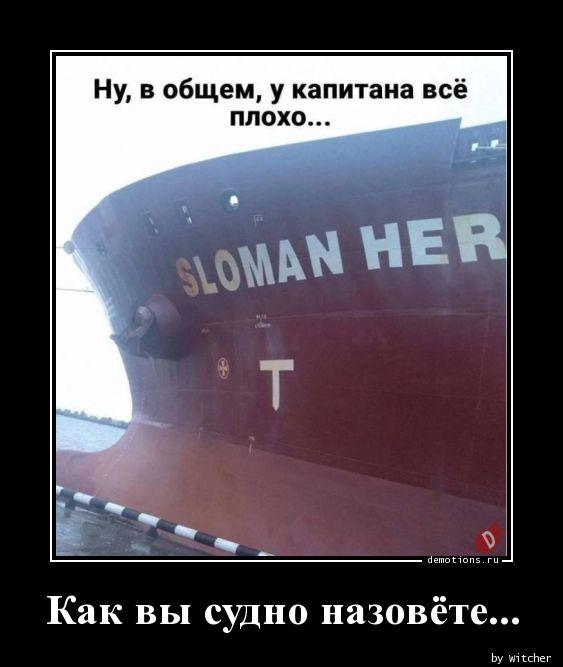 Как вы судно назовёте...