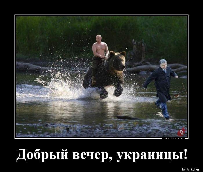 Добрый вечер, украинцы!
