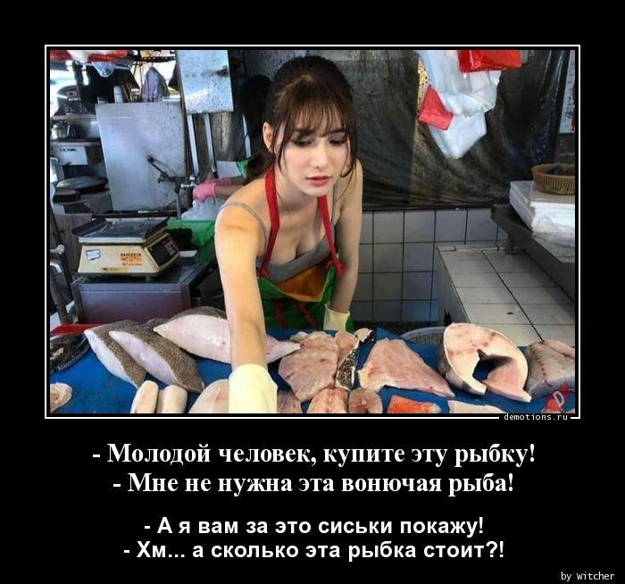 - Молодой человек, купите эту рыбку! - Мне не нужна эта вонючая рыба!