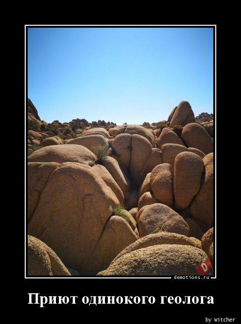 Приют одинокого геолога
