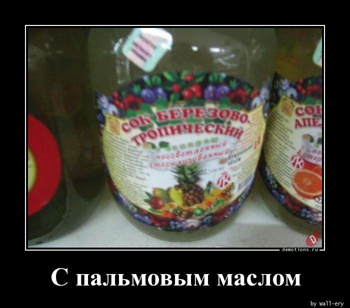 С пальмовым маслом
