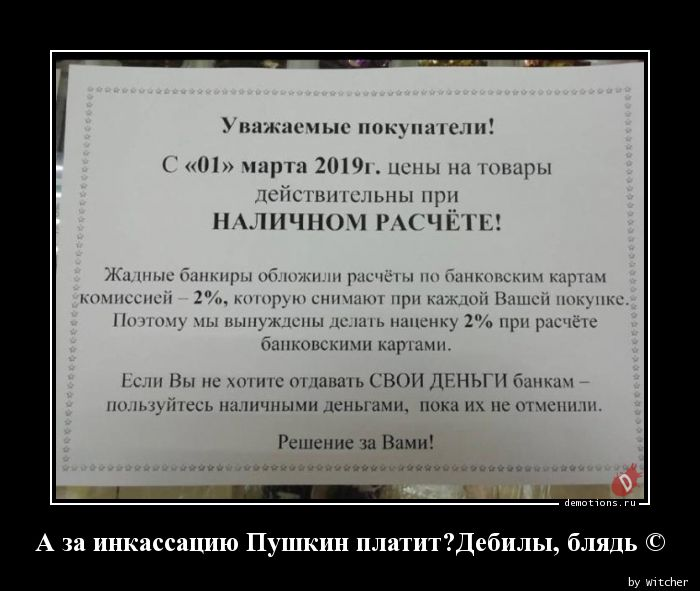 А за инкассацию Пушкин платит?Дебилы, блядь ©