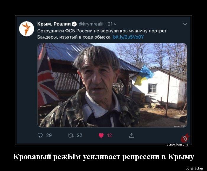 Кровавый режЫм усиливает репрессии в Крыму