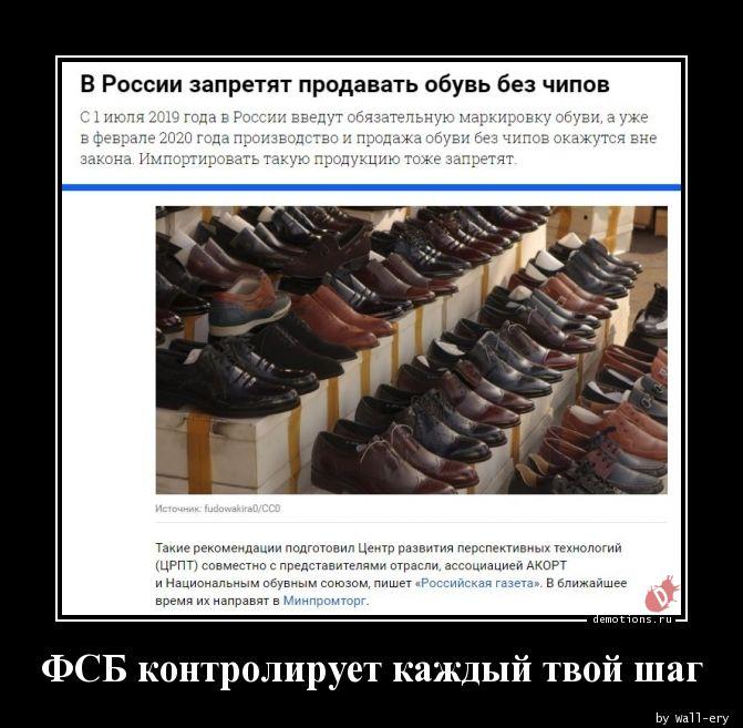 ФСБ контролирует каждый твой шаг