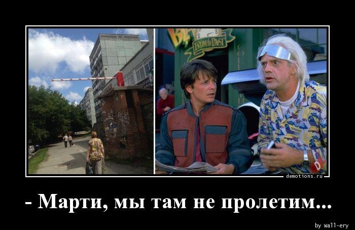 - Марти, мы там не пролетим...