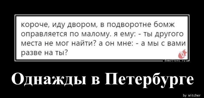Однажды в Петербурге