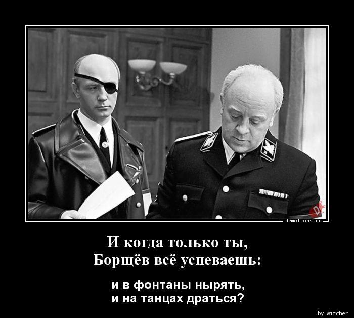 И когда только ты,n Борщёв всё успеваешь: