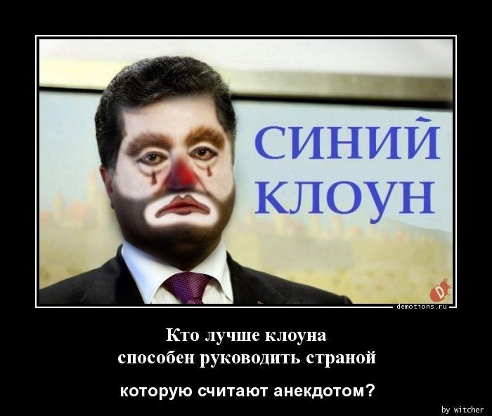 Кто лучше клоуна способен руководить страной