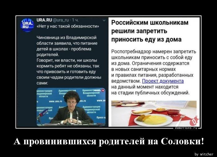 А провинившихся родителей на Соловки!