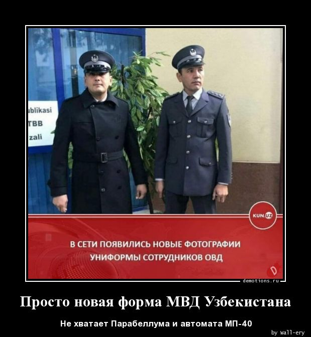 Просто новая форма МВД Узбекистана