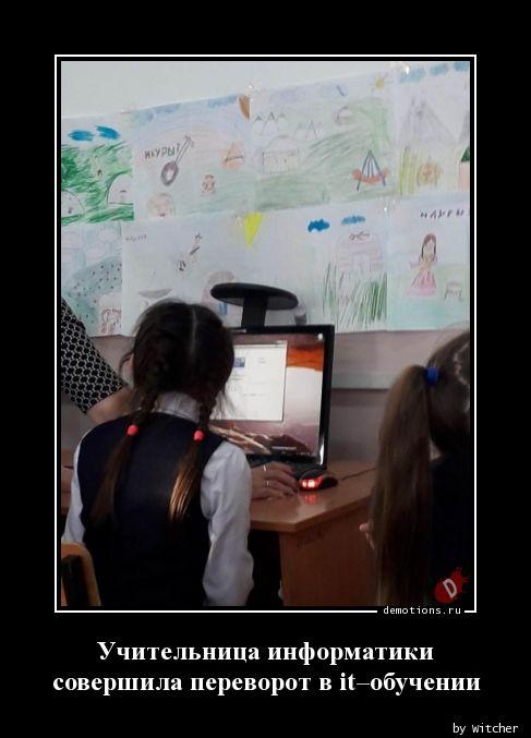 Учительница информатики  совершила переворот в it–обучении