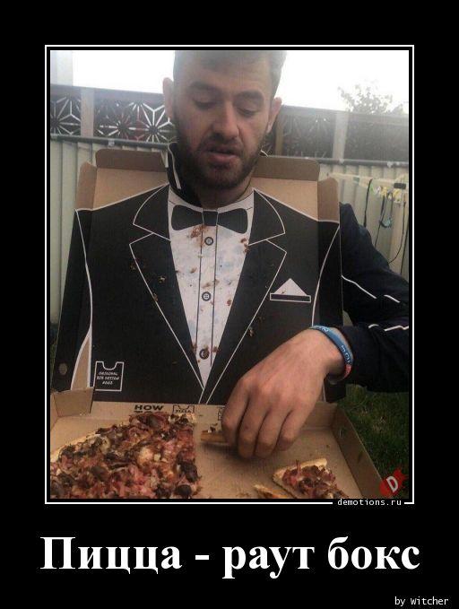 Пицца - раут бокс