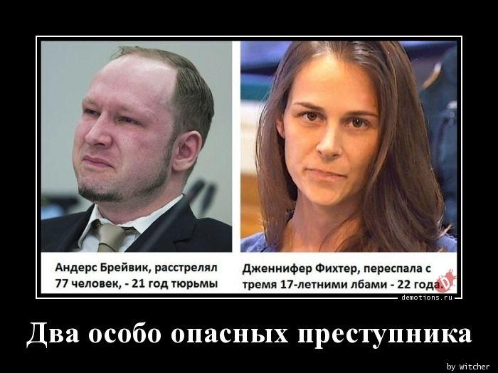 Два особо опасных преступника