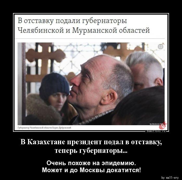 В Казахстане президент подал в отставку, теперь губернаторы...