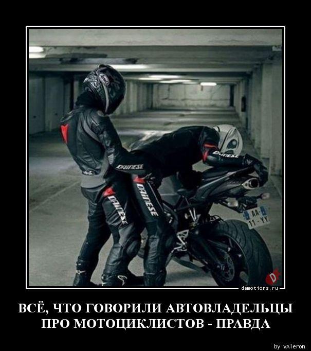кому смешные картинки про русских мотоциклистов линии малыми