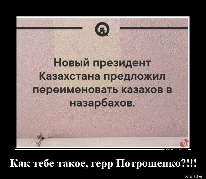 Как тебе такое, герр Потрошенко?!!!