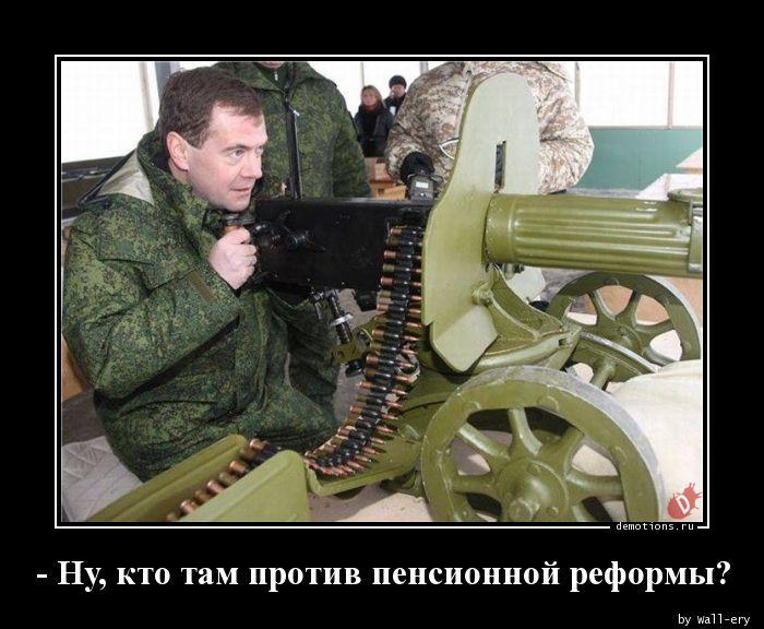 - Ну, кто там против пенсионной реформы?