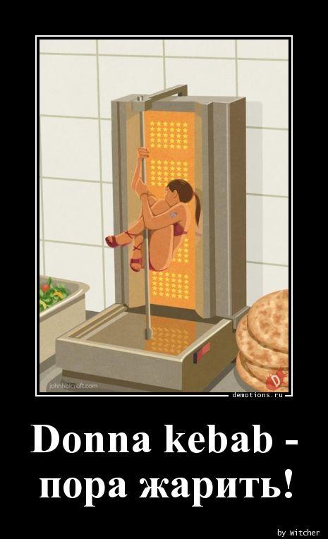 Donna kebab -  пора жарить!