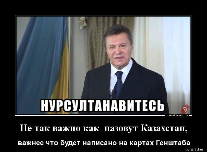 Не так важно как  назовут Казахстан,