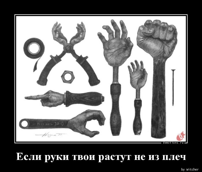 Если руки твои растут не из плеч