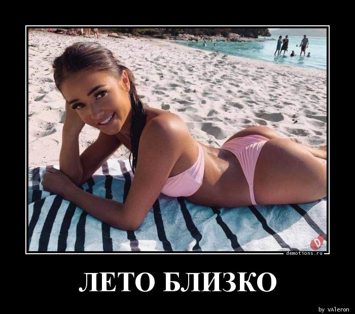 ЛЕТО БЛИЗКО