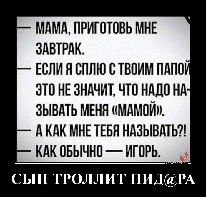СЫН ТРОЛЛИТ ПИД@РА