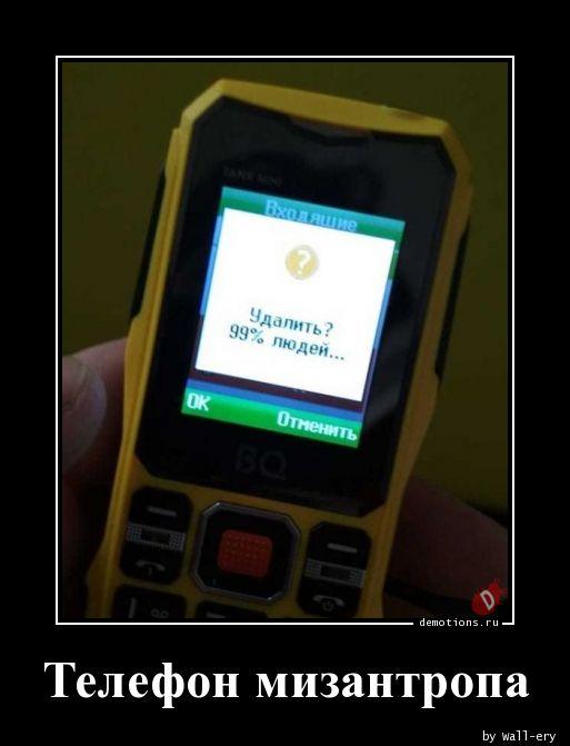 Телефон мизантропа
