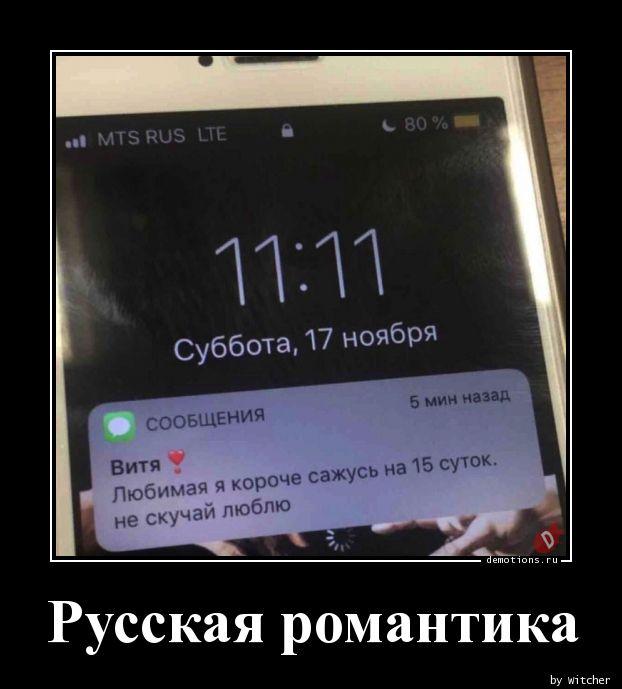 Русская романтика
