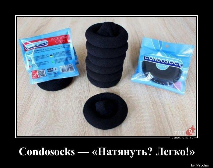 Condosocks — «Натянуть? Легко!»