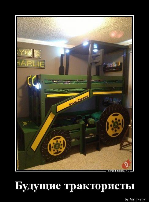 Будущие трактористы